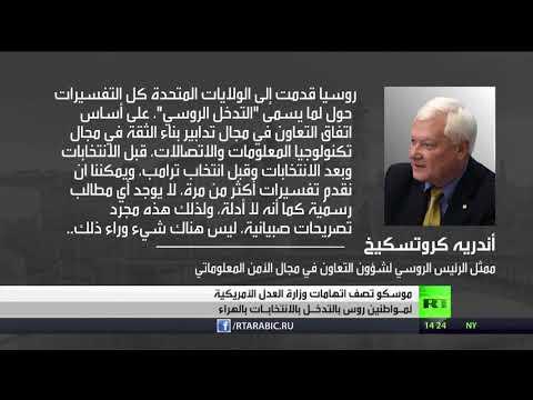 شاهد موسكو تصف اتهامات واشنطن بالهراء