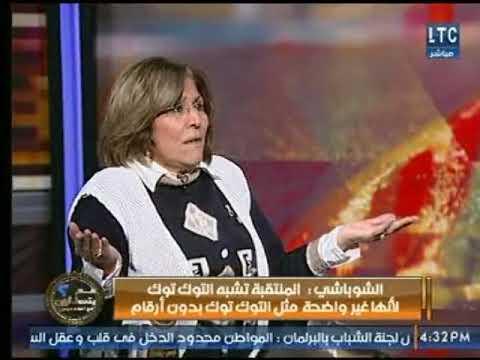 شاهد فريدة الشوباشي تصف المرأة المنقبة بـالتوك توك
