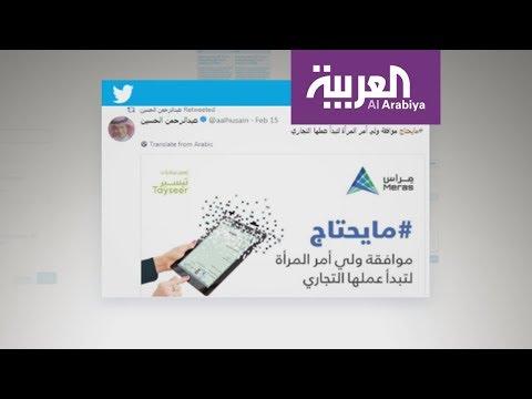 السماح للمرأة في السعودية ببدء عمل تجاري شخصي