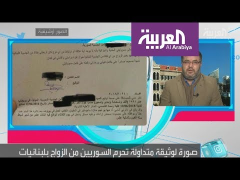 أسباب منع السوريين من الزواج بفتيات لبنانيات