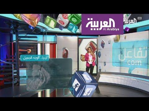 شاهد صور جديدة تكشف وجه ليبيا الجميل