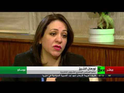 شاهد مقابلة مع عضو المجلس المصري للشؤون الخارجية نورهان الشيخ