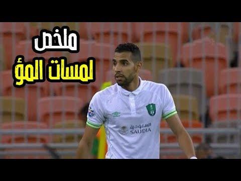 شاهد  لمسات مميزة لمؤمن زكريا في مباراة الأهلي السعودي والجزيرة الإماراتي