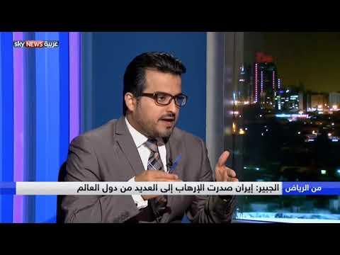 الجبير يُطالب طهران بتغيير سلوكها ووقف دعمها للتطرّف