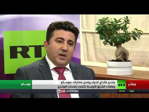 شاهد مقابلة مع ممثل حكومة إقليم كردستان في روسيا أسو طالباني