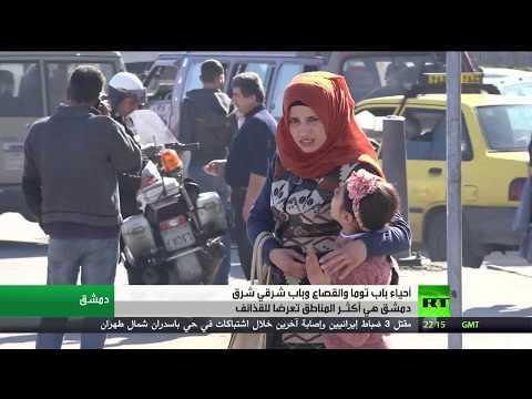 شاهد قتلى بقذائف على دمشق ومعارك الغوطة