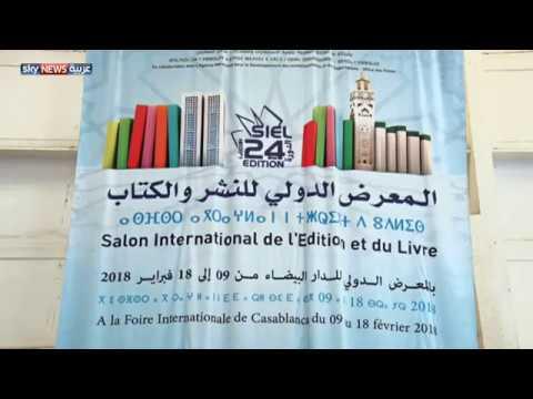 بالفيديو اختتام أعمال المعرض الدولي للكتاب في الدار البيضاء