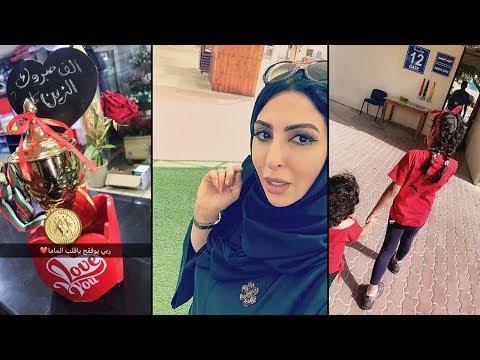 فيديو زينب العسكري وزوجها يشجعان طفلتهما في المدرسة