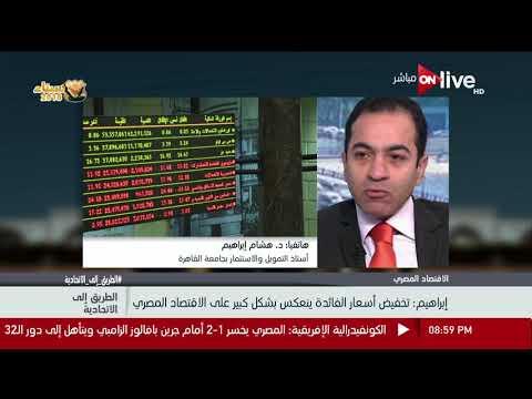 شاهد هشام إبراهيم يتوقّع انخفاضًا في أسعار السلع قريبًا