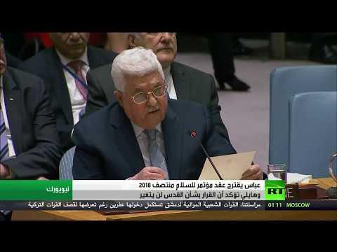 عباس يدعو إلى مؤتمر دولي للسلام منتصف 2018