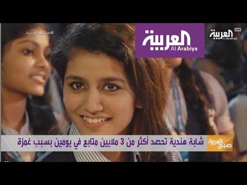بالفيديو غمزة أدخلت فتاة لعالم الشهرة