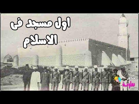 شاهد تعرّف على أوّل مسجد بُني في الإسلام
