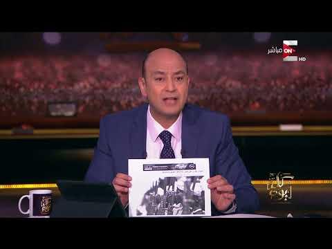 شاهد عمرو أديب يشرح كيف تحسّنت العلاقات المصريةالسودانية