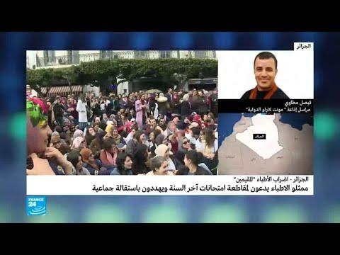 شاهد ماذا عن تصعيد الأطباء في الجزائر وتهديدهم بتقديم استقالة جماعية