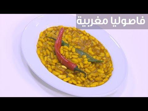 شاهد طريقة إعداد فاصوليا مغربية