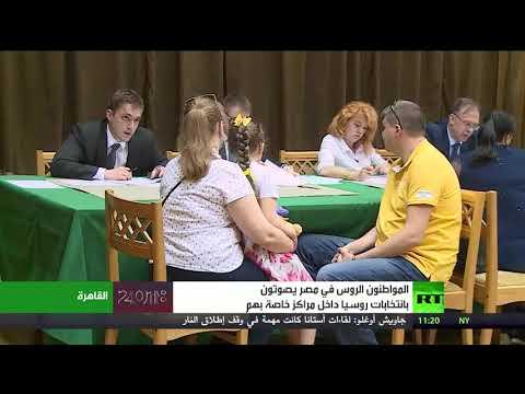 شاهد الجالية الروسية في مصر تصوّت بالانتخابات الرئاسية