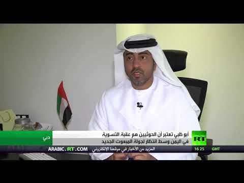 شاهد أبو ظبي ترحّب ببيان مجلس الأمن عن اليمن
