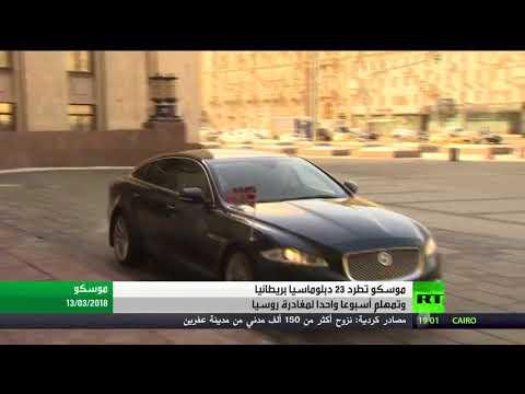 شاهد موسكو تطرد 23 دبلوماسيًا بريطانيًا