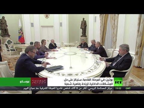 بوتين يؤكّد سعيه إلى حل المشكلات الداخلية