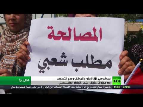 شاهد حماس ترمي الرئيس الفلسطيني بانتهاك المصالحة