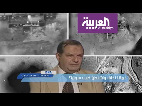 شاهد لماذا تخاف واشنطن من ضرب سورية