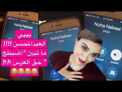 نهى نبيل تنصدم من اتصال بيبي عبد المحسن