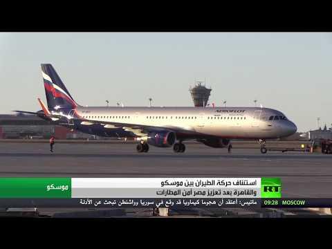 بالفيديو طيران مباشر بين موسكو والقاهرة