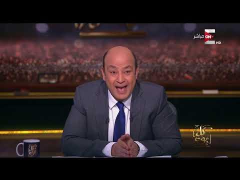 شاهد عمرو أديب يُؤكّد أنّ الوزراء الأجانب يحصلون على نصف مرتبات المصريين