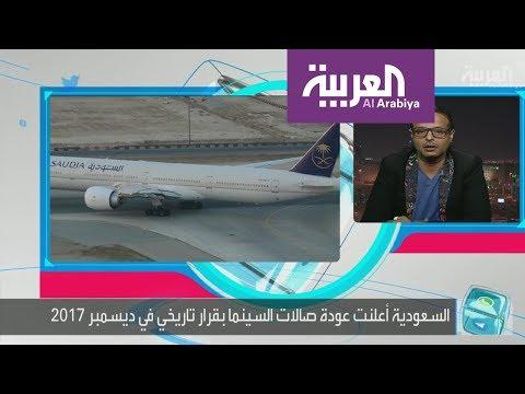 بالفيديو افتتاح شباك التذاكر السعودي الخميس
