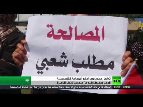 شاهد مصر تدعو وفد من حركة حماس إلى زيارة القاهرة