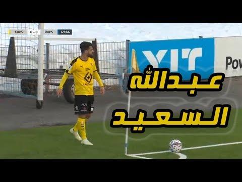 شاهد لمسات عبد الله السعيد أمام روفانيمين
