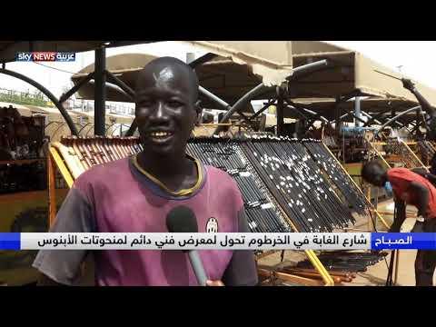 شاهد فنانون من جنوب السودان يعرضون أعمالهم في الخرطوم
