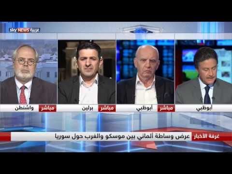 شاهد عرض وساطة ألماني بين موسكو والغرب بشأن سورية