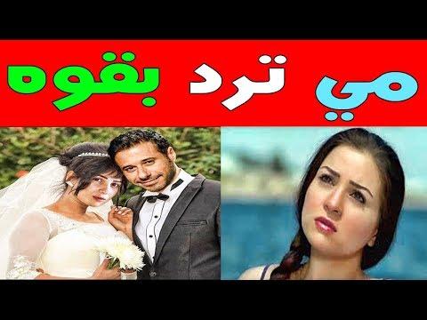 شاهد  مي عز الدين ترد على إشاعات زواجها من أحمد السعدني