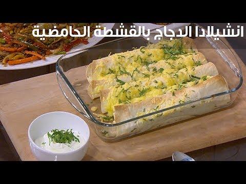 طريقة إعداد انشيلادا الدجاج بالقشطة الحامضية