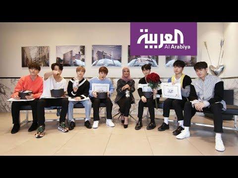 تشويقة لقاء فرقة ikon شاهدعلى صباح العربية