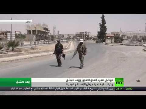 شاهدترقب لخروج مسلحي جيش الإسلام من الضمير