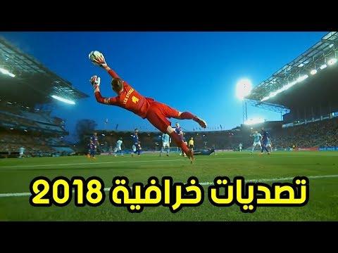 شاهد أفضل التصدّيات الخرافية في كرة القدم 2018