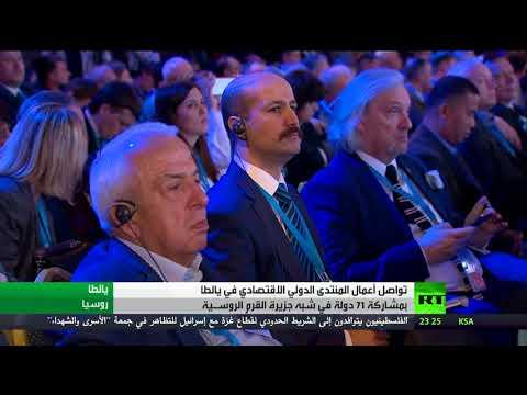 تواصل المنتدى الاقتصادي الدولي في القرم