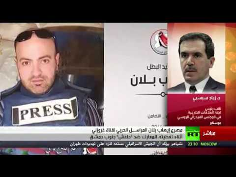 مقتل صحافي برصاص داعش
