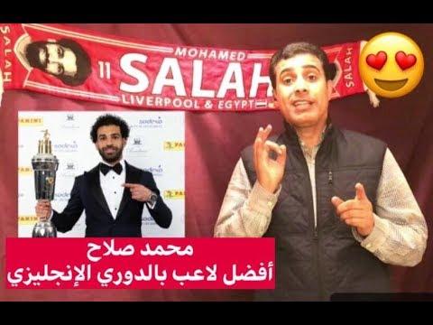 شاهدالصحافة العالمية تبرز تتويج محمد صلاح بجائزة أفضل لاعب في البريميرليغ 2018