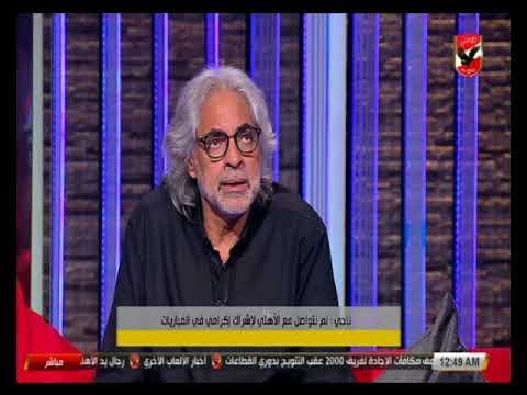 شاهد  أحمد ناجي يكشف عن مواصفات حارس منتخب مصر