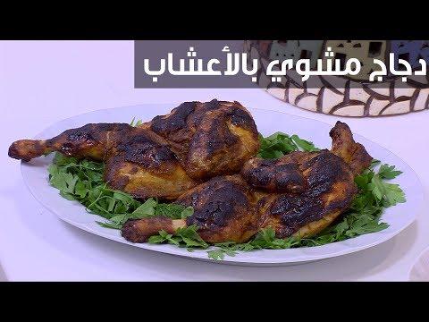 شاهدطريقة عمل دجاج مشوي بالأعشاب