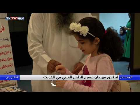 شاهد انطلاق مهرجان مسرح الطفل بدورته السادسة في الكويت
