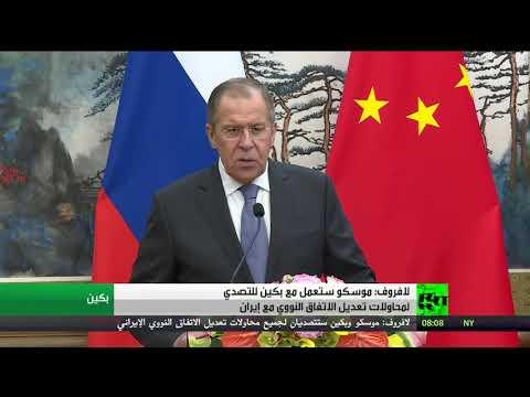 شاهد لافروف يُؤكّد العمل على التصدي لمحاولات تعديل الاتفاق النووي مع إيران