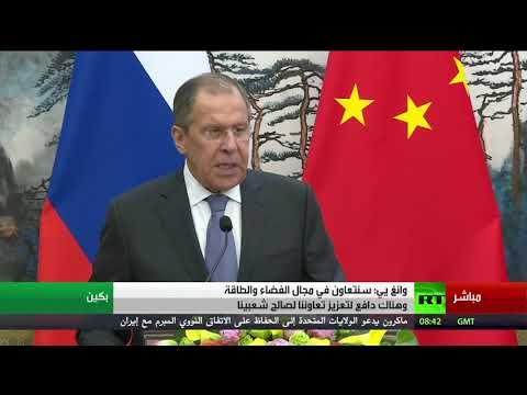 شاهد لافروف يُؤكّد أنّ التعاون الاستراتيجي مع الصين يعدّ مِن الأولويات