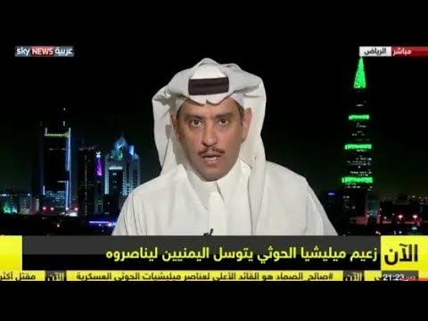 محلل سعودي يكشف تفاصيل جديدة عن صالح الصماد