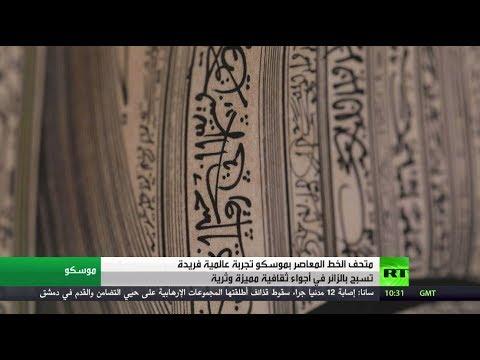 شاهد مُتحف الخط جولة سحرية في عالم الحروف