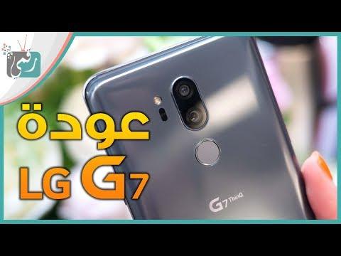 شاهد lg تعود بقوة وتكشف مواصفات lg g7 الجديد