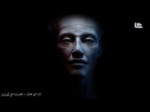 إخناتون أول فرعوني يدعو إلى التوحيد في مصر